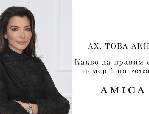"""Какво да правим с акнето – враг номер 1 на кожата? – интервю с д-р Ирина Шаркова за списание """"Amica"""""""