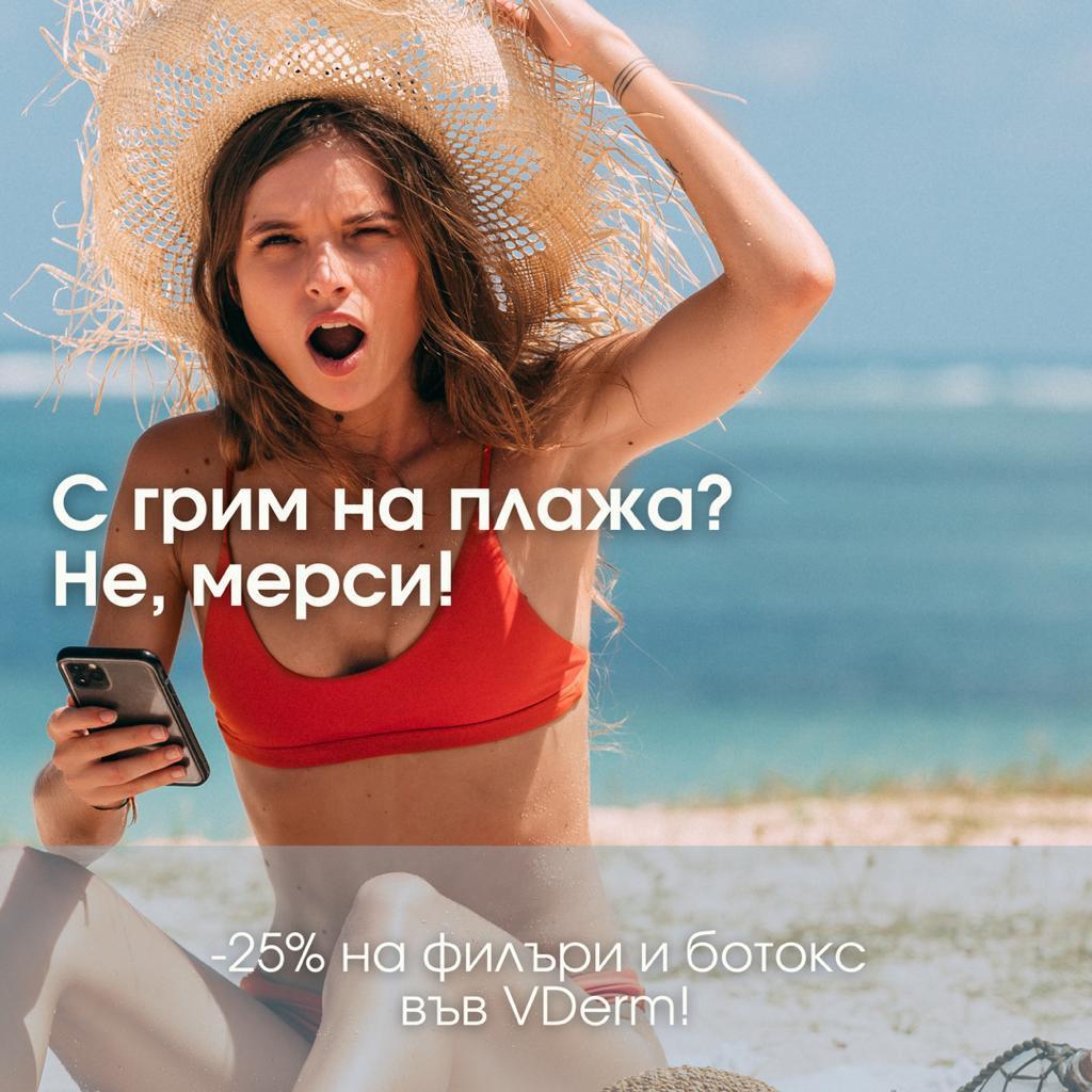 -25% na filyri i botoks vyv Vderm